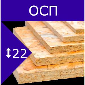 Плита OSB-3 Kronospan (Могилев) 22мм 2440*1220