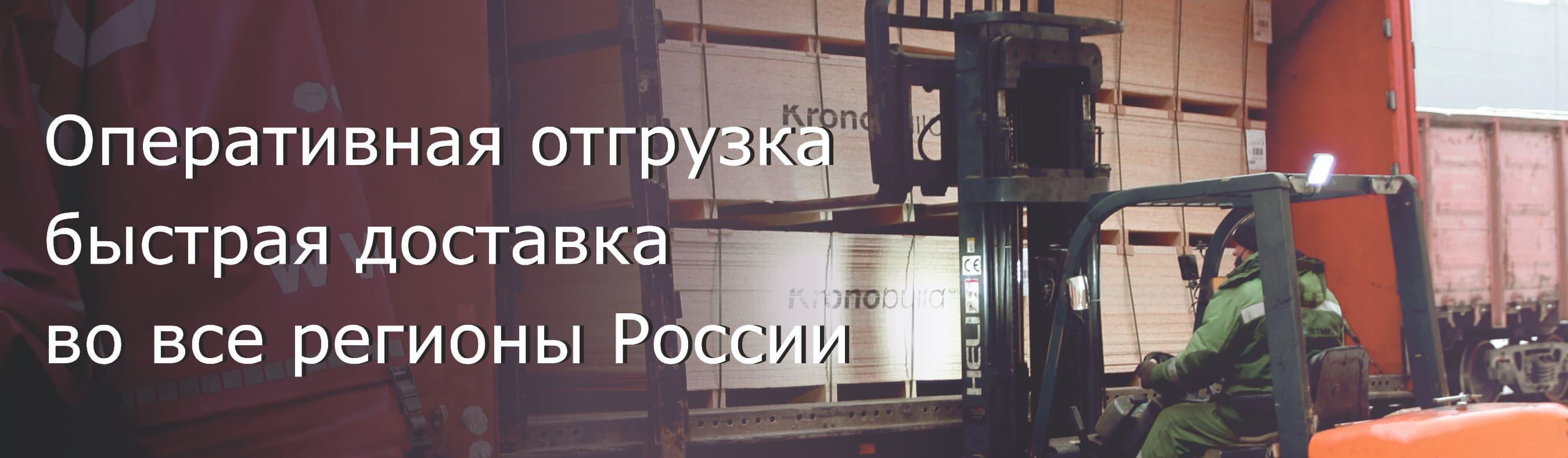 доставка строительных материалов оптом по всей России